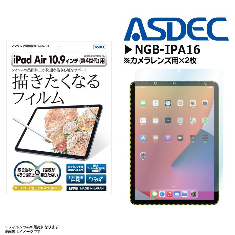 NGB-IPA16<br>iPad Air 10.9インチ (2020年 第4世代)用 ノングレアフィルム3 マットフィルム<br>ASDEC アスデック