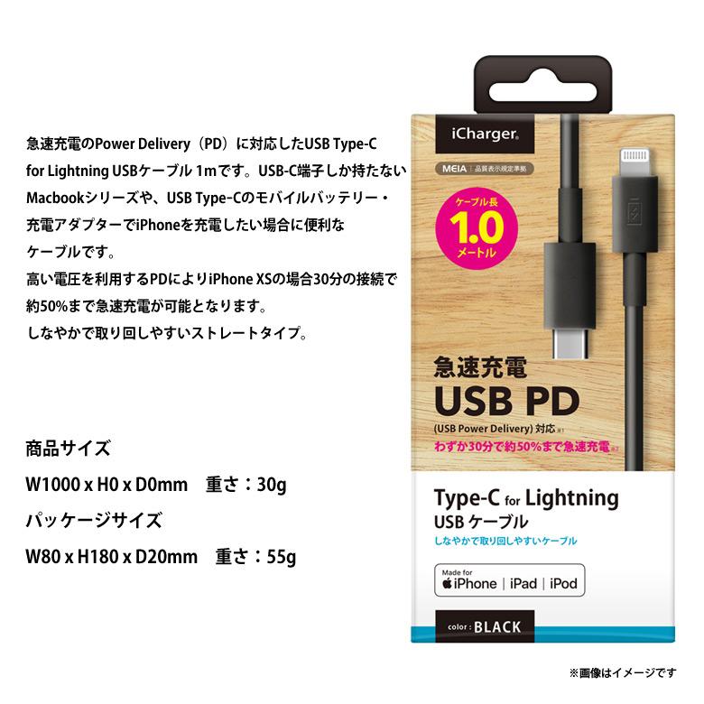 PG-LCC10M01BK<br>USB Type-C for Lightning USBケーブル 1m ブラック/ストレート<br>PGA