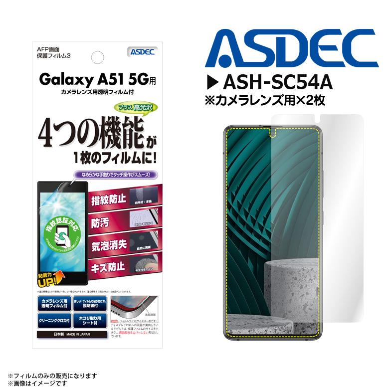 ASH-SC54A<br>Galaxy A51 5G 用 AFPフィルム3 光沢フィルム<br>ASDEC アスデック
