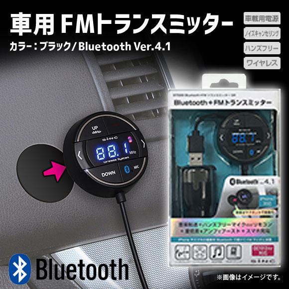 BT580<br>Bluetooth+FMトランスミッターSR<br>SEIWA セイワ<br>【宅配便配送のみ選択可】