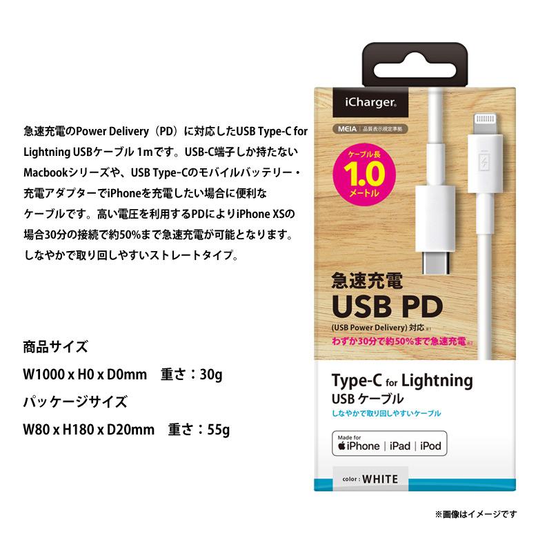 PG-LCC10M02WH<br>USB Type-C for Lightning USBケーブル 1m ホワイト/ストレート<br>PGA