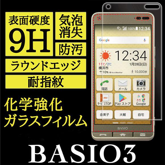 HG-KYV43<br>BASIO3 用 High Grade Glass 画面保護ガラスフィルム<br>ASDEC アスデック