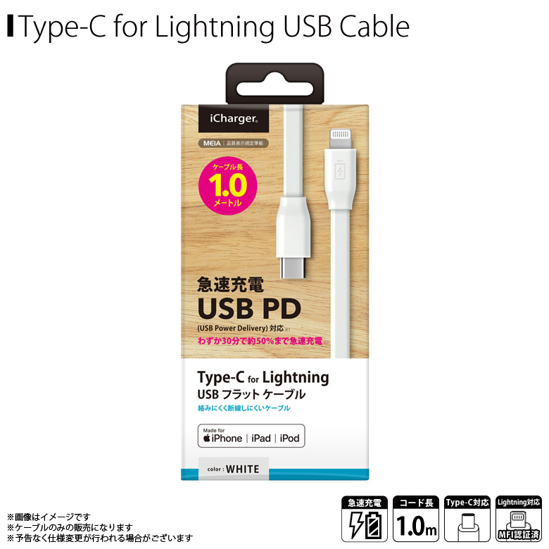 PG-LCC10M04WH<br>USB Type-C for Lightning USBケーブル 1m ホワイト/フラット<br>PGA