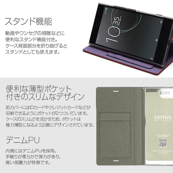 Z924XZP<br>Xperia XZ Premium Diana Diary ネイビー<br>Zenus ゼヌス
