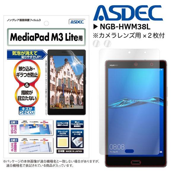 NGB-HWM38L<br>HUAWEI MediaPad M3 Lite 用 ノングレアフィルム3 マットフィルム<br>ASDEC アスデック
