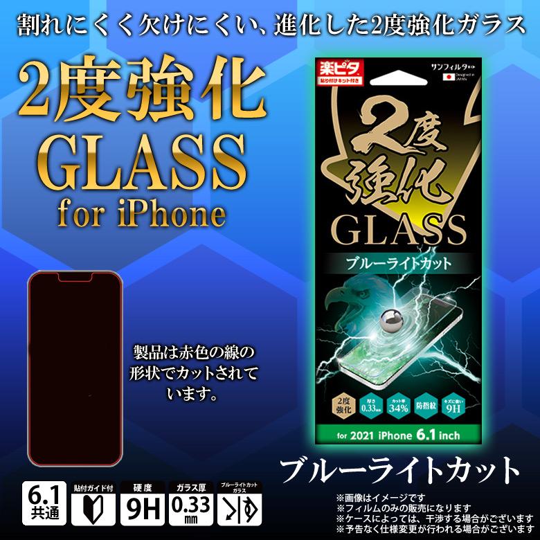 i35BGLBLW<br>サンフィルタ iPhone 13 / 13 Pro 6.1インチ 共通 GLASS 2度強化 ブルーライトカット<br>サンクレスト
