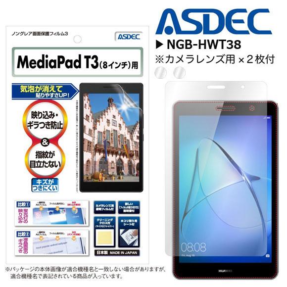 NGB-HWT38<br>HUAWEI MediaPad T3 (8インチ) 用 ノングレアフィルム3 マットフィルム<br>ASDEC アスデック