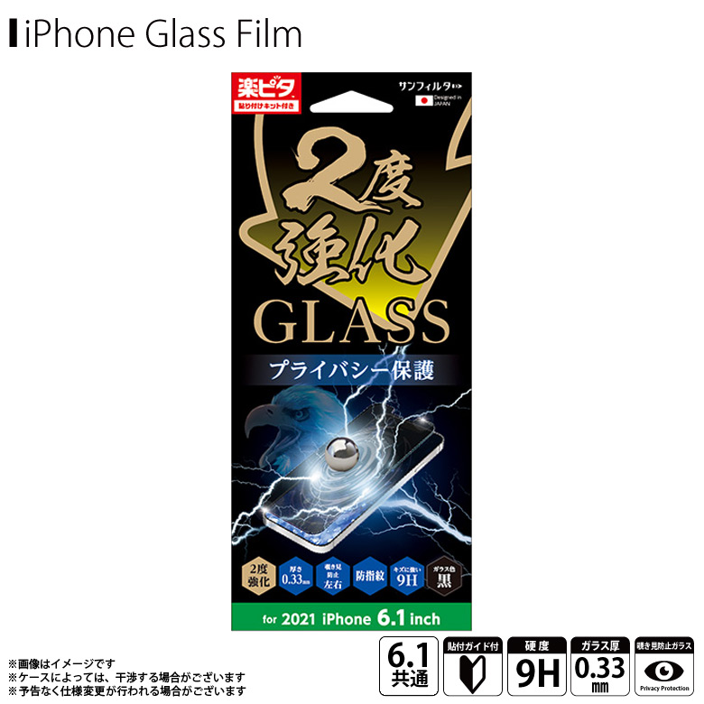 i35BGLMBW<br>サンフィルタ iPhone 13 / 13 Pro 6.1インチ 共通 GLASS 2度強化 覗き見防止<br>サンクレスト