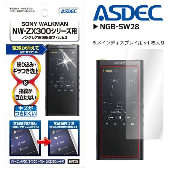 NGB-SW28<br>SONY WALKMAN NW-ZX300 用 ノングレアフィルム3 マットフィルム<br>ASDEC アスデック