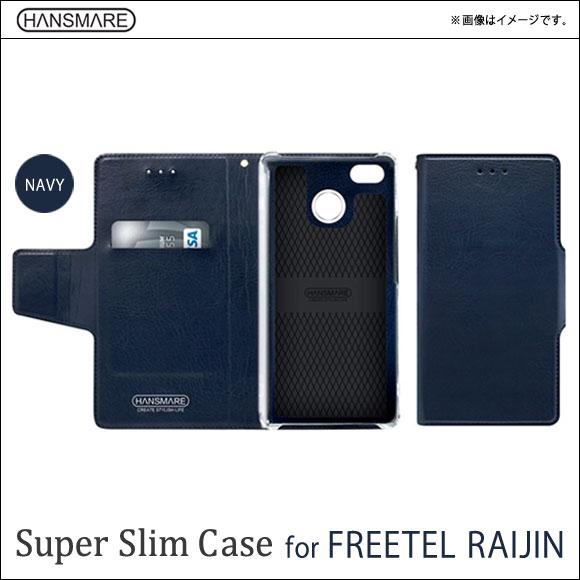 HAN9648RJ<br>FREETEL RAIJIN Super Slim Case ネイビー<br>HANSMARE ハンスマレ