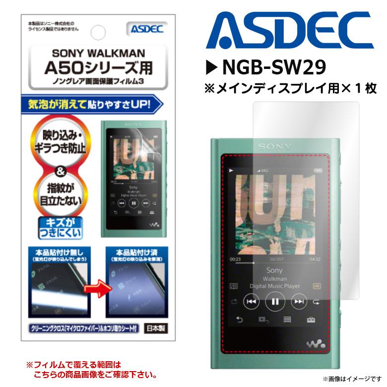 NGB-SW29<br>SONY WALKMAN NW-A50シリーズ 用 ノングレアフィルム3 マットフィルム<br>ASDEC アスデック