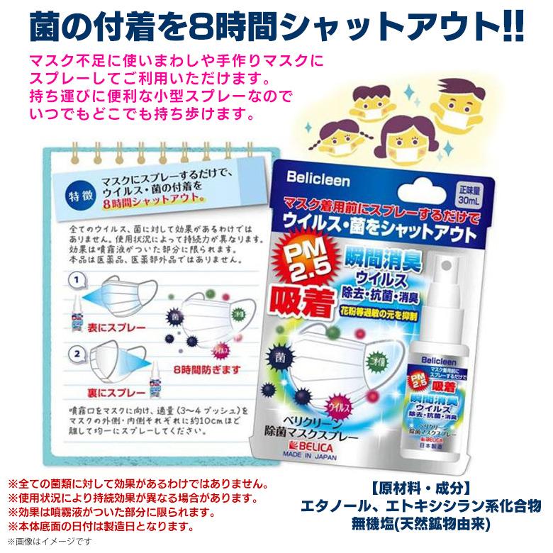 ベリクリーン 除菌マスクスプレー 30ml×3本<br>クオリティトラストジャパン