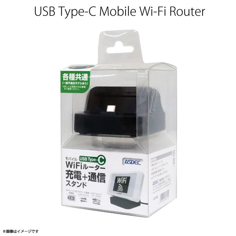 UC-40<br>USB Type-C版 モバイルWiFiルーター 充電+通信スタンド<br>ASDEC アスデック