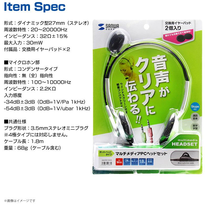 MM-HS515SVN<br>マルチメディアPCヘッドセット シルバー 3.5mmステレオミニプラグ×2 イヤホン/緑 マイク/赤<br>サンワサプライ