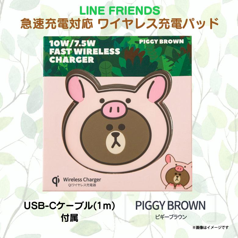 KCL-WPT002<br>LINE FRIENDS 急速充電対応 ワイヤレス充電パッド ジャングルブラウン ピギーブラウン<br>ロア・インターナショナル