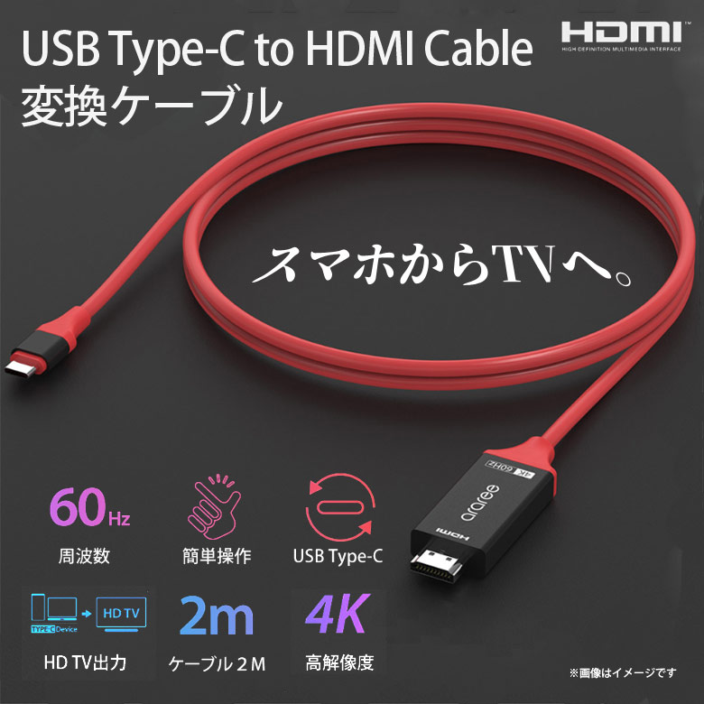 AR15990<br>araree USB Type-C to HDMI Cable<br>ロア・インターナショナル