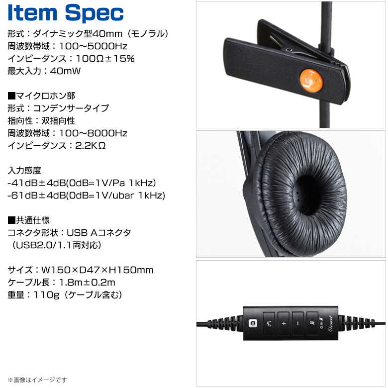MM-HSU03BK<br>USBヘッドセット ブラック<br>サンワサプライ