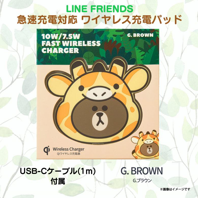 KCL-WPT003<br>LINE FRIENDS 急速充電対応 ワイヤレス充電パッド G.ブラウン ピギーブラウン<br>ロア・インターナショナル