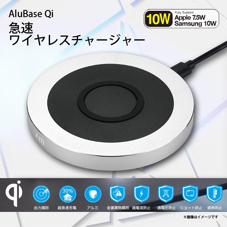 JM15923<br>Just Mobile AluBase Qi 急速ワイヤレスチャージャー<br>ロア・インターナショナル