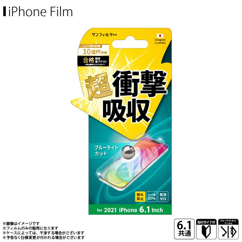 i35BASBL<br>サンフィルタ iPhone 13 / 13 Pro 6.1インチ 共通 衝撃吸収フィルムブルーライトカット<br>サンクレスト