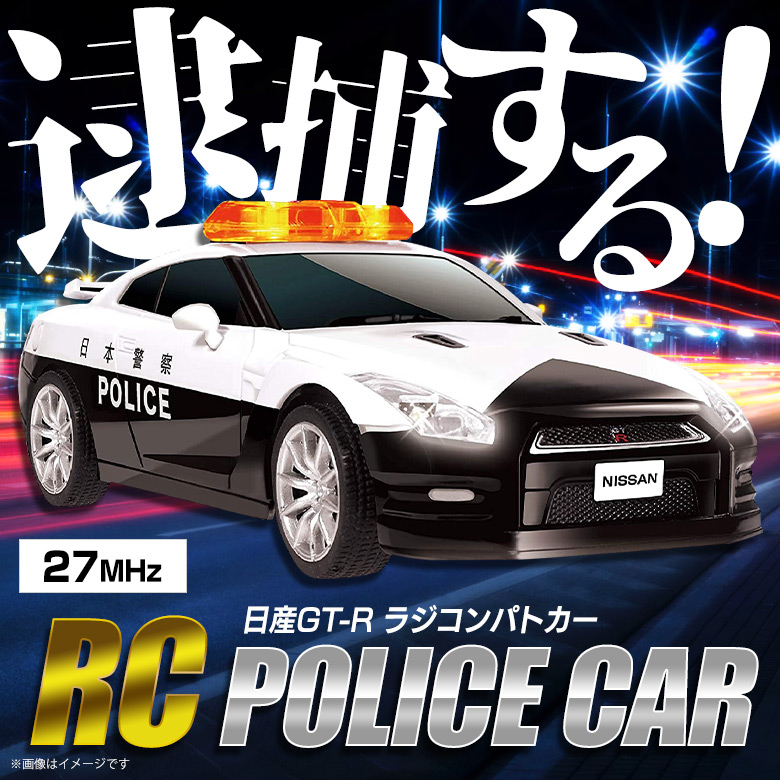 HAC2182<br>RC 日産GT-Rパトカー<br>Lead