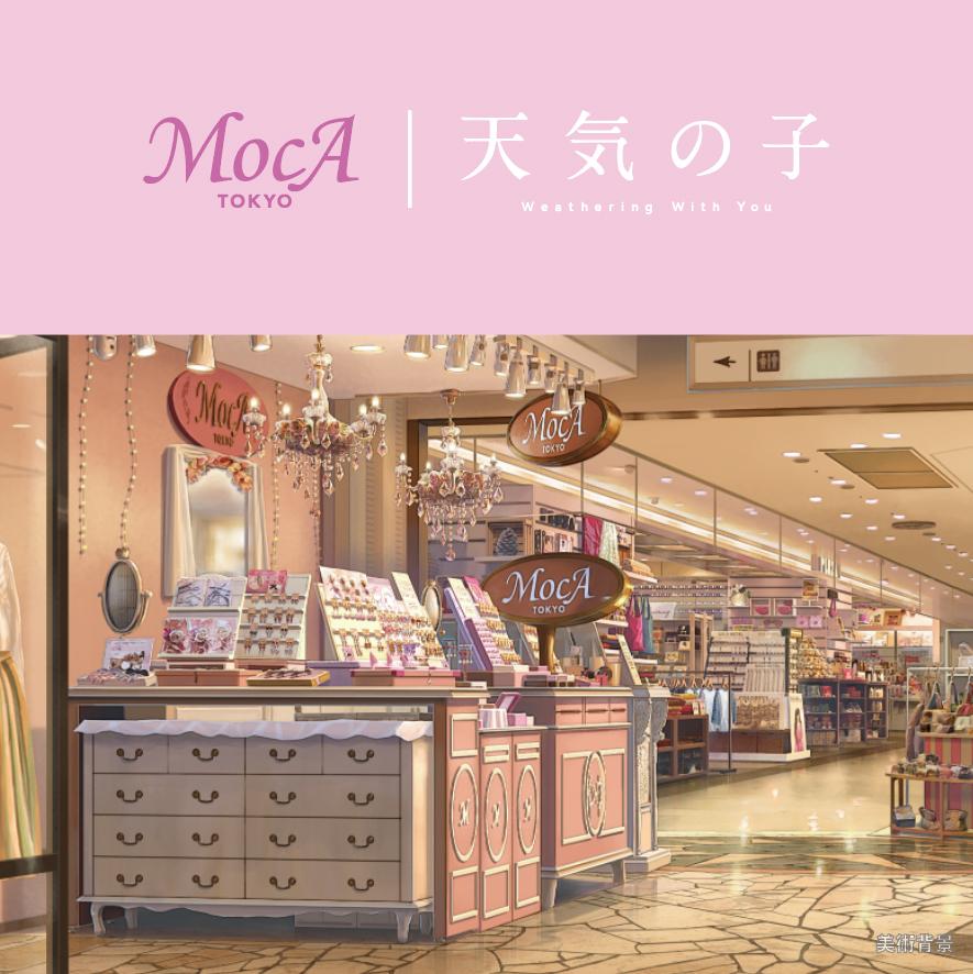 MocA-Tokyo   天気の子 公式コラボレーションリング(ケース付き)