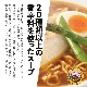 室蘭カレーラーメン (2食入)【ゆめちから100%】【卵不使用】