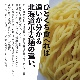 五島灘の塩ラーメン (2食入)