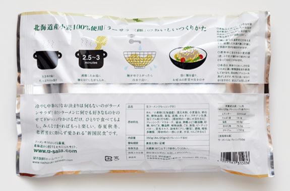 ラーメンサラダのラーサラ三郎 (2食入)