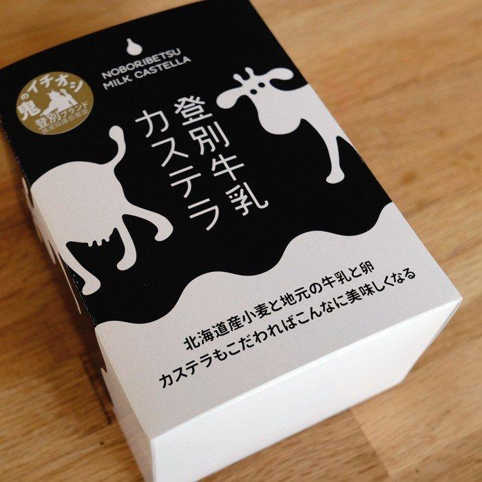 登別牛乳カステラ(ハーフ)