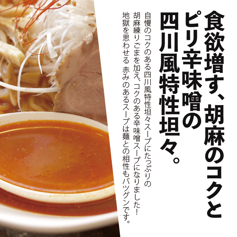 登別閻魔らーめん (乾燥・2食入)