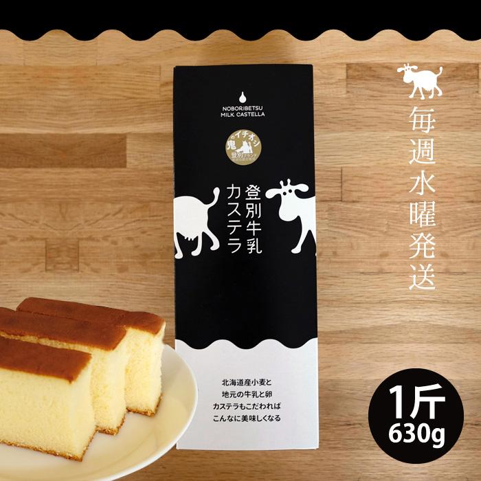 登別牛乳カステラ(1斤)