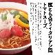 トマトラーメン (乾燥・2食入)