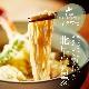 北早生蕎麦 (2食入)