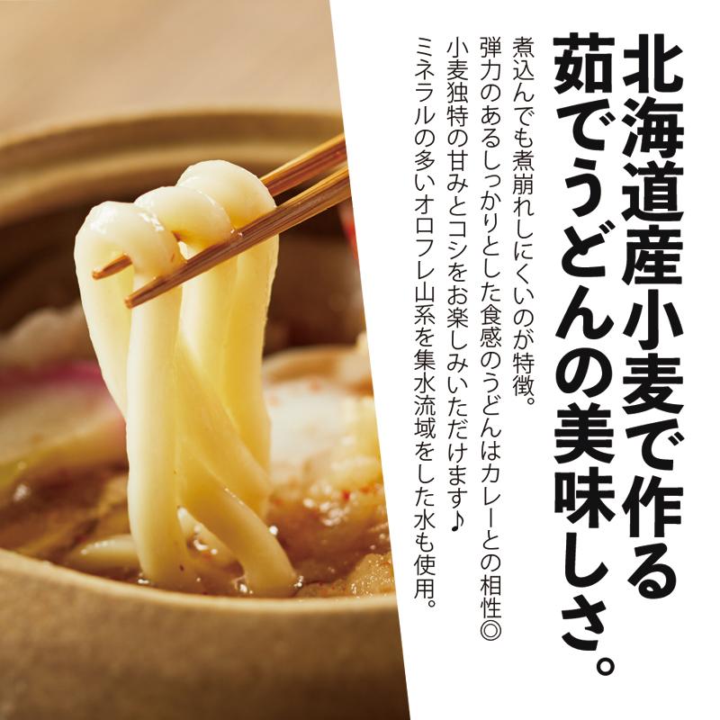 延打ち太うどん (1食入)