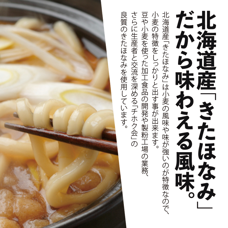チホク会小麦生うどん (2食入)