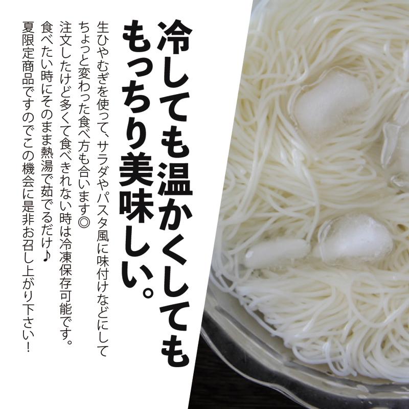 チホク会小麦生ひやむぎ (2食入)【夏限定:8月31日迄】