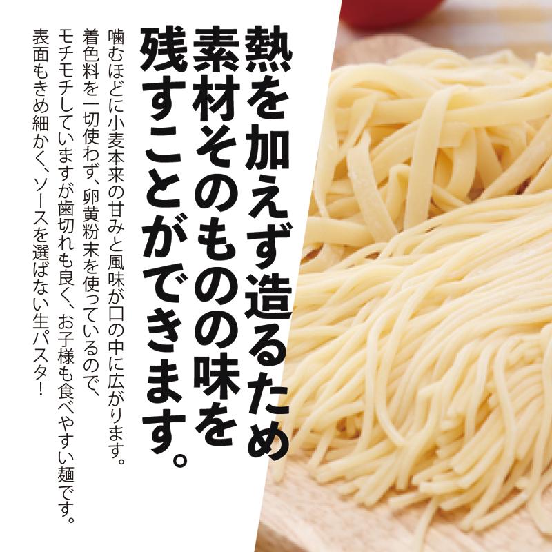生パスタ・ フィットチーネ (2食入)