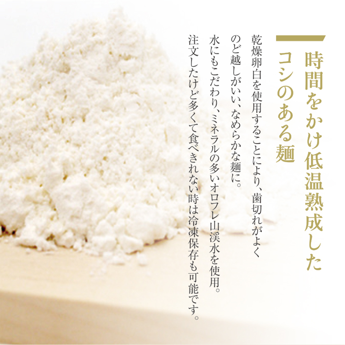 夏季限定8月29日迄【全国一律1080円】道産の小麦粉100%の低温熟成の極細ざるラーメン4食セット 【ポスト投函】【最終出荷:9月1日】