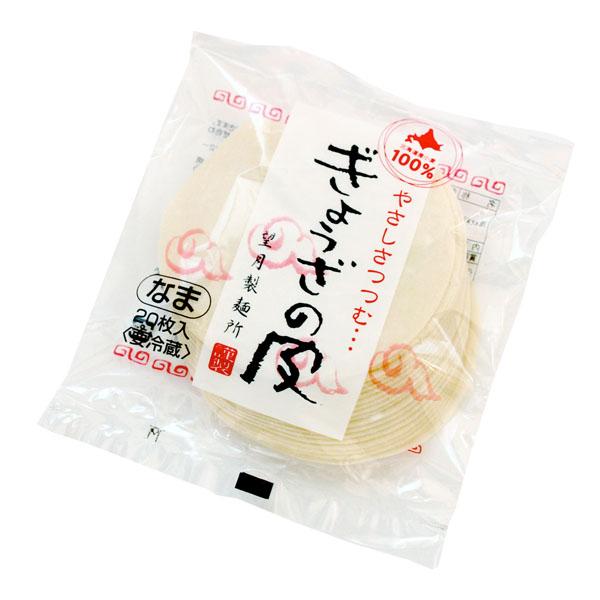 【北海道産小麦100%】ぎょうざの皮 (20枚入)