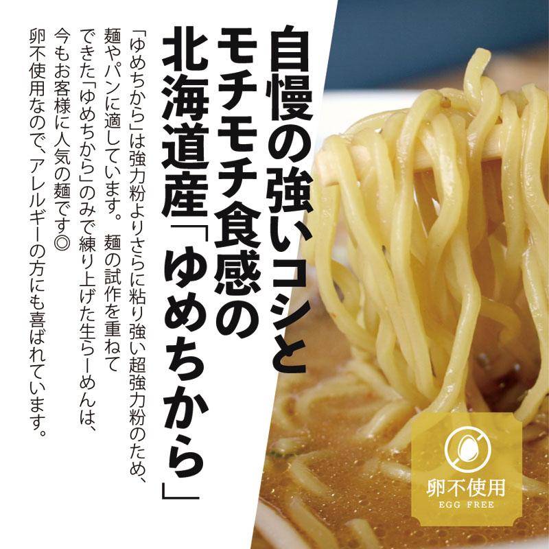 超強力粉「ゆめちから」で製麺した生ラーメン (2食入)