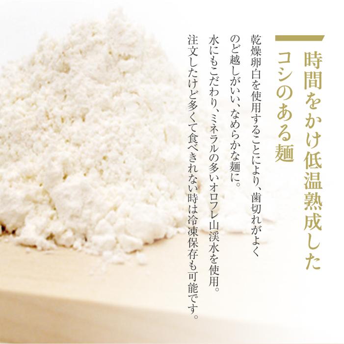 夏季限定8月29日迄【全国一律1080円】道産の小麦粉100%の低温熟成の冷やしラーメン(中華)5食セット 【ポスト投函】【最終出荷:9月1日】