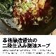 二段仕込み醤油スープ (1食)
