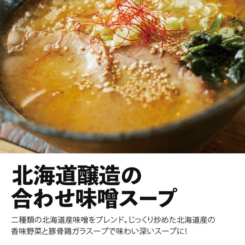 道産合わせ味噌スープ (1食)