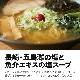 ミネラル天然塩スープ (1食)