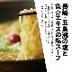 超強力粉「ゆめちから」で製麺した 生らーめん10食セット