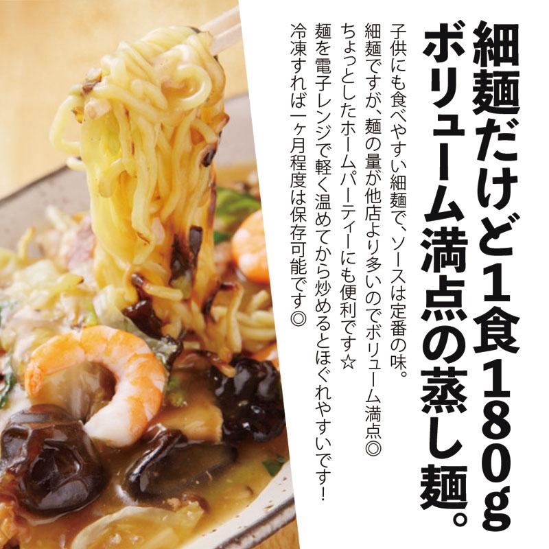 特製焼そば (2食入)