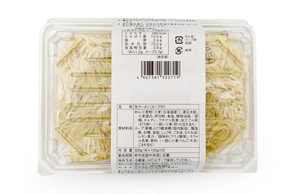 うま味冷しラーメン (2食入)【夏限定:8月31日迄】