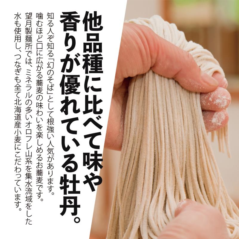 富良野産牡丹蕎麦 (2食入)