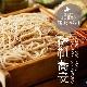 富良野産韃靼蕎麦 (2食入)